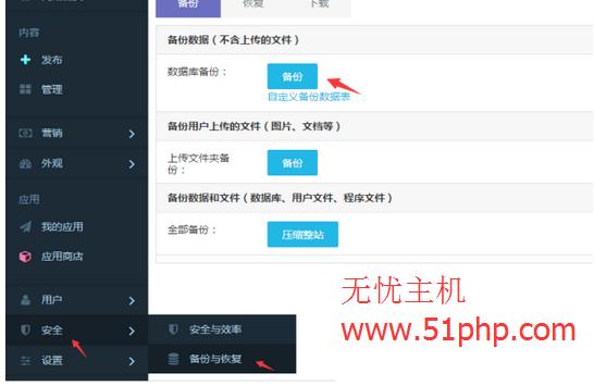 18 metinfo 5.3版本怎么更换模板却不影响网站内容