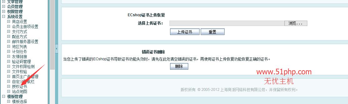 19 ecshop后台功能之license证书介绍