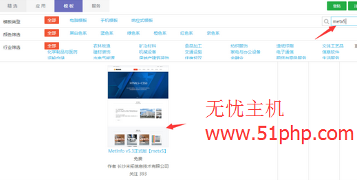 34 metinfo 5.3版本怎么更换模板却不影响网站内容