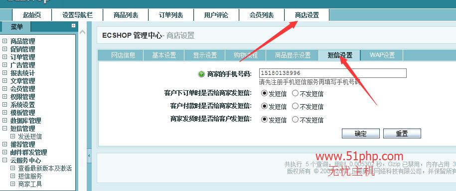 ecshop后台功能之短信服务介绍