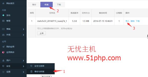 4 metinfo 5.3版本怎么更换模板却不影响网站内容