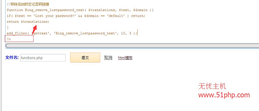 wordpress博客程序怎么移除后台忘记密码的链接呢?