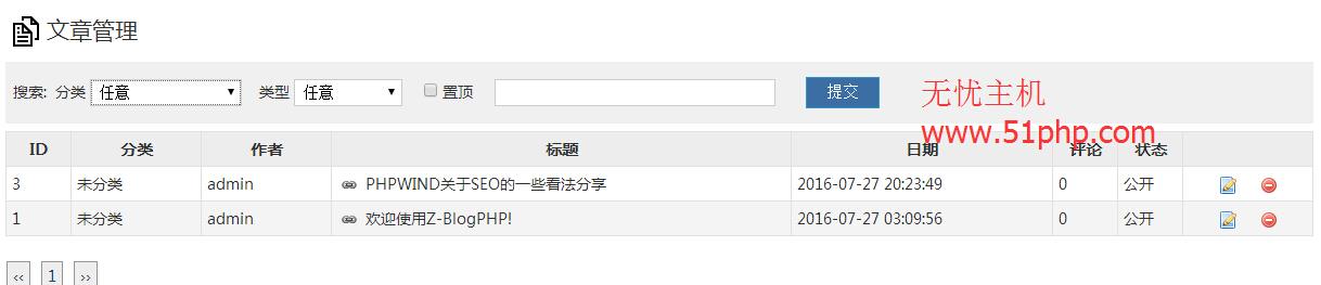 11 zblog后台之文章管理功能使用方法介绍