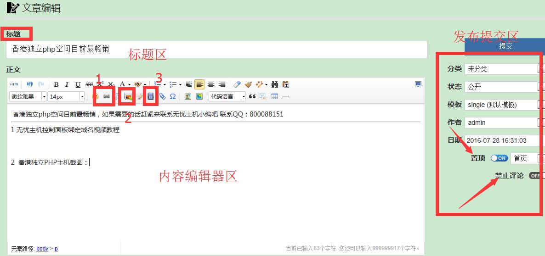 11 zblog后台功能之新建文章发布设置介绍