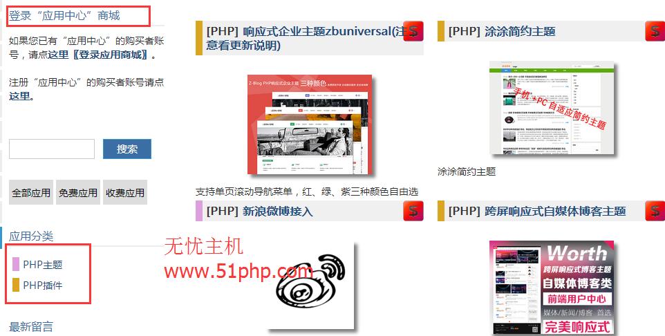 110 zblog关于后台功能之应用中心使用方法介绍