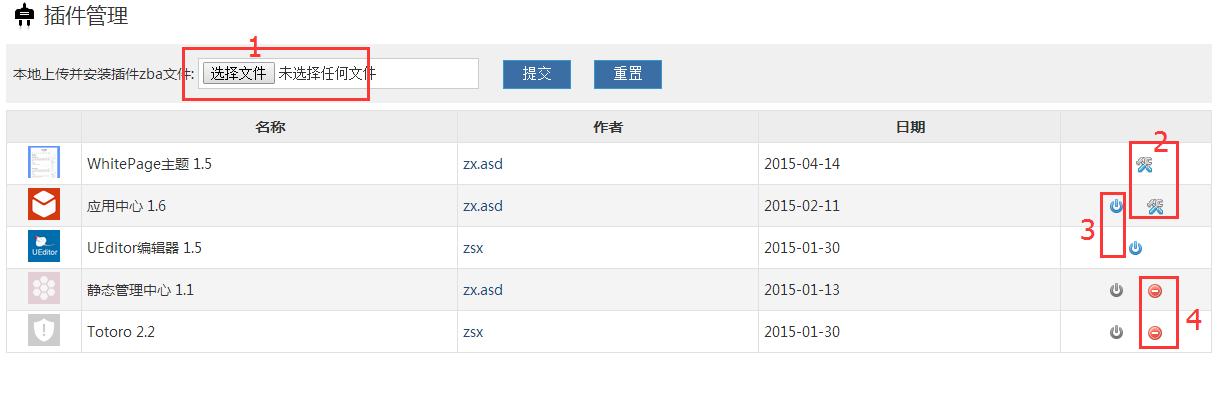 111 zblog后台功能之插件管理详细使用方法