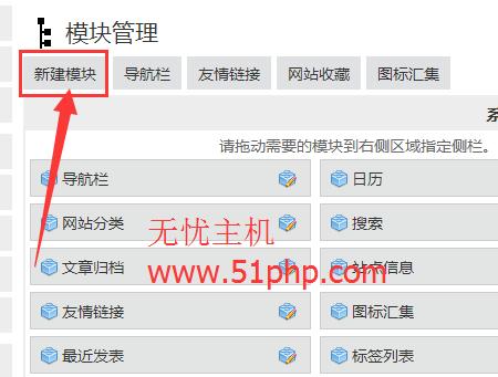 112 zblog后台之模块管理功能使用方法介绍