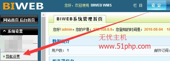 116 biweb后台功能之网站导航等一系列设置介绍