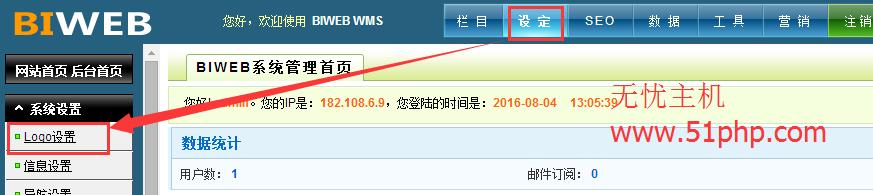 118 biweb后台修改换logo的图文教程