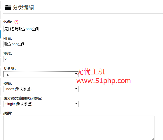12 zblog后台功能之分类编辑使用方法介绍