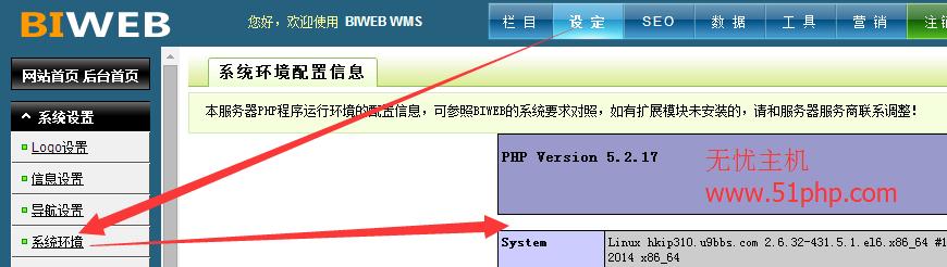 127 biweb后台功能之系统环境与设定介绍