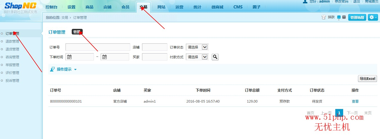 shopnc后台功能之订单管理介绍