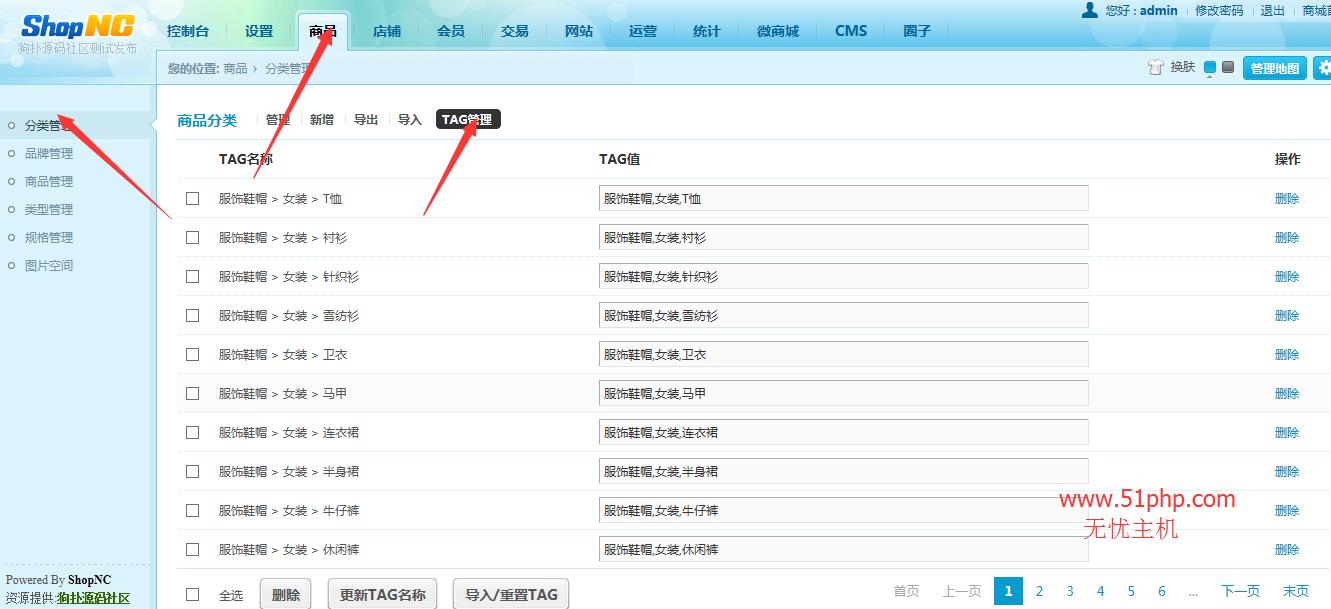 15 shopnc后台功能之商品分类TAG管理介绍