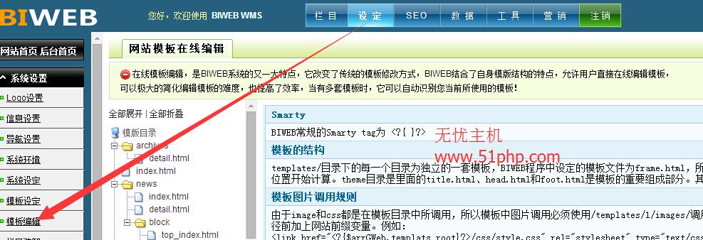 16 biweb后台功能之模板编辑功能介绍