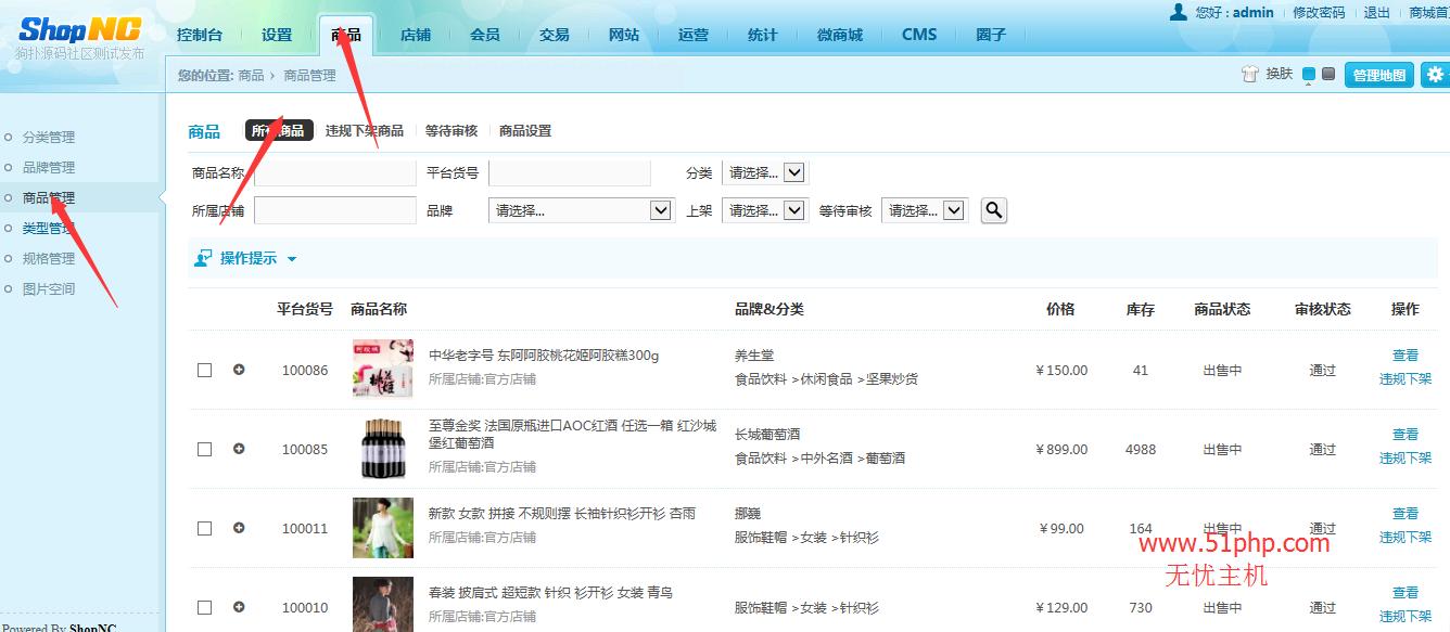 16 shopnc后台功能之商品管理介绍