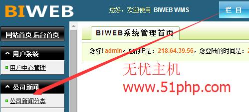 biweb后台功能之公司新闻分类介绍