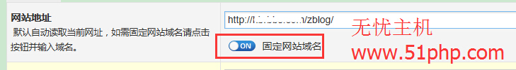 zblog后台功能之网站基本设置介绍