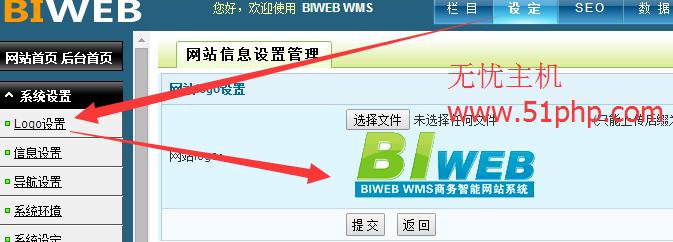 214 biweb后台修改换logo的图文教程