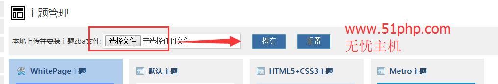 220 zblog后台的主题管理功能使用方法