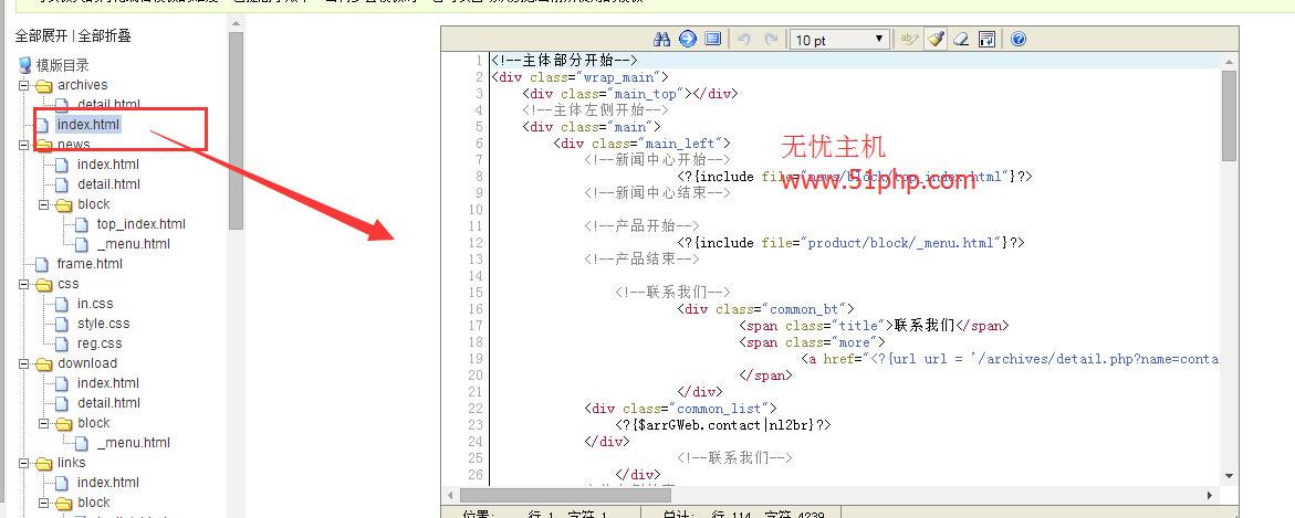 biweb后台功能之模板编辑功能介绍