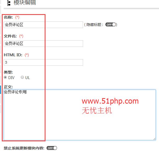 zblog后台之模块管理功能使用方法介绍