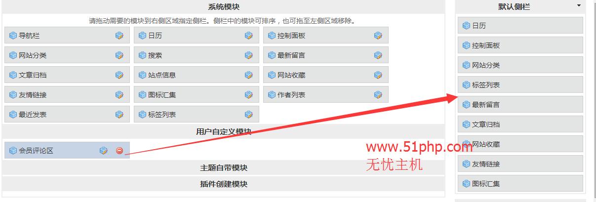 32 zblog后台之模块管理功能使用方法介绍