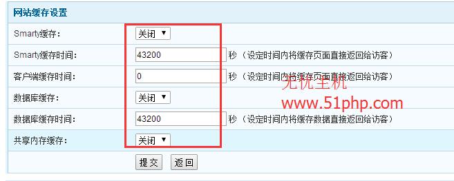 11 biweb后台功能之各种缓存设置说明