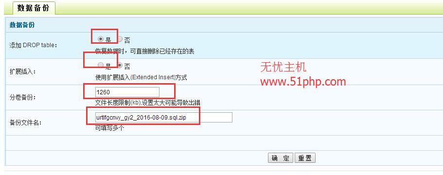 biweb怎么在网站后台进行数据备份呢?