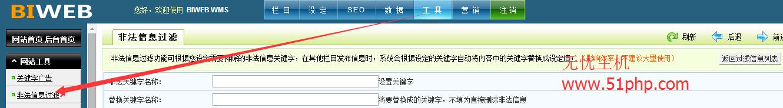 biweb后台功能之非法信息过滤功能介绍