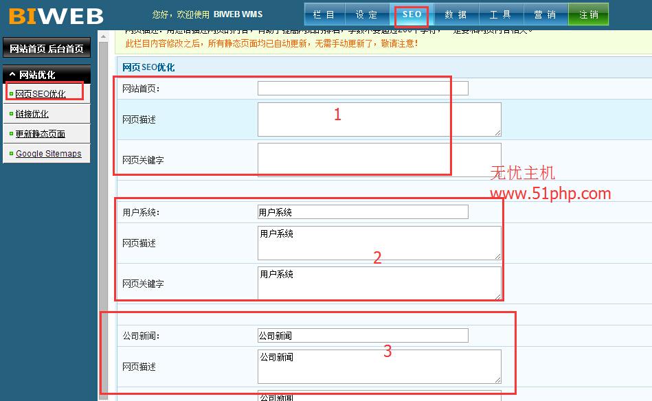 114 biweb后台功能之网页SEO优化介绍