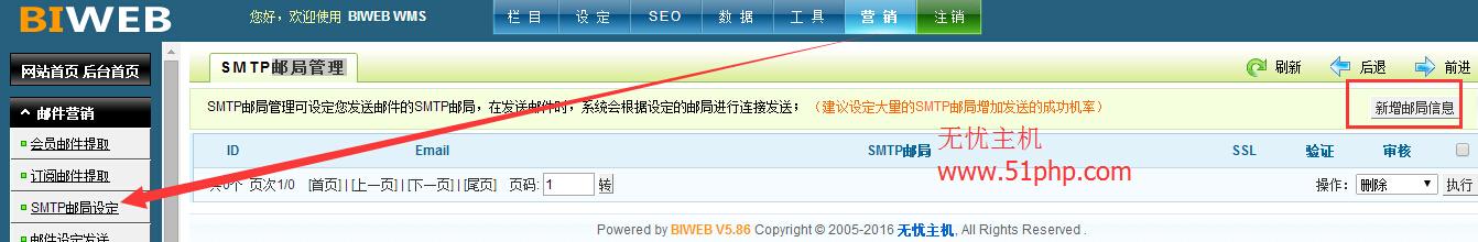 115 biweb的SMTP邮局设定使用说明