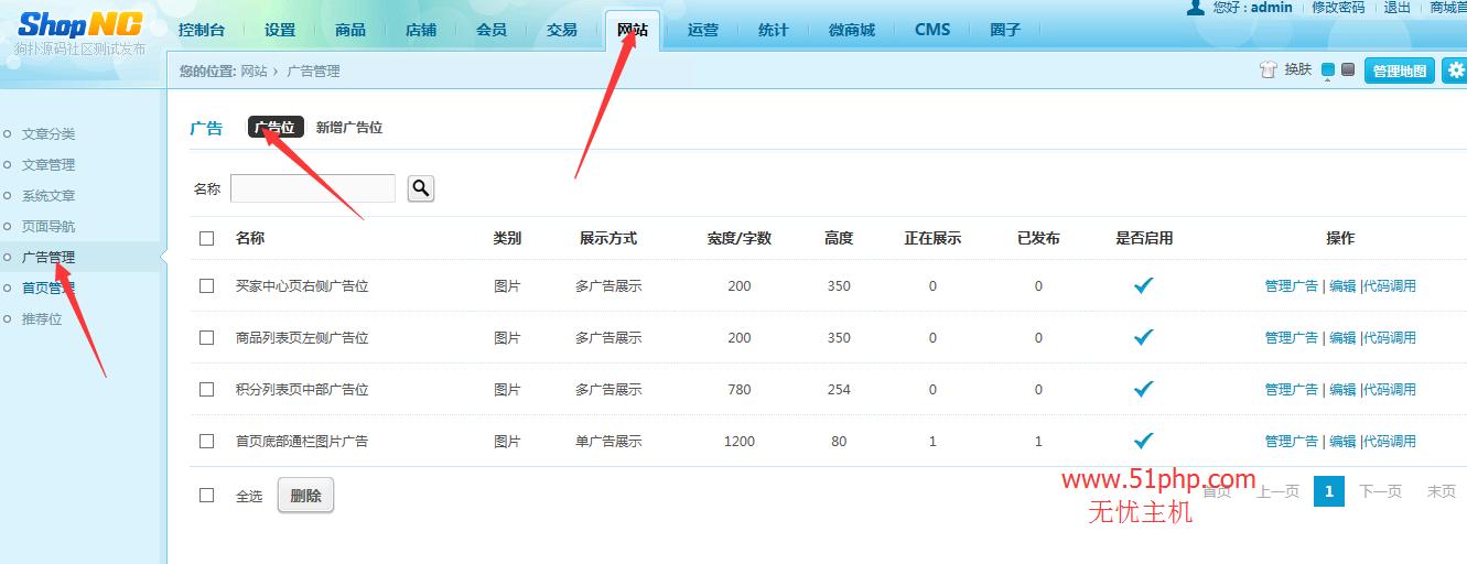 115 shopnc后台功能之广告管理介绍