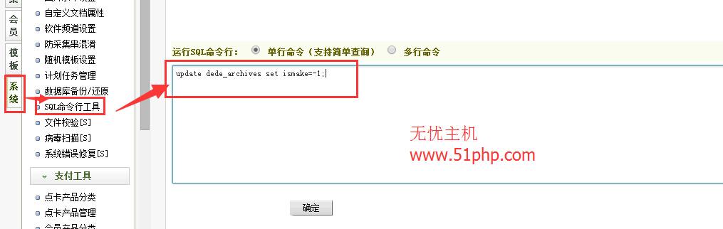 118 dedecms如何把内容页和栏目页设置为动态或者静态的方法