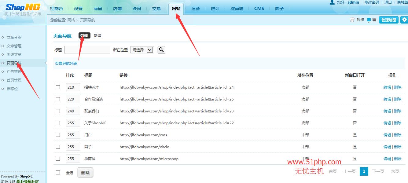 shopnc后台功能之页面导航介绍