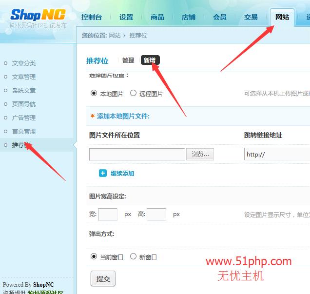 shopnc后台功能之推荐位介绍