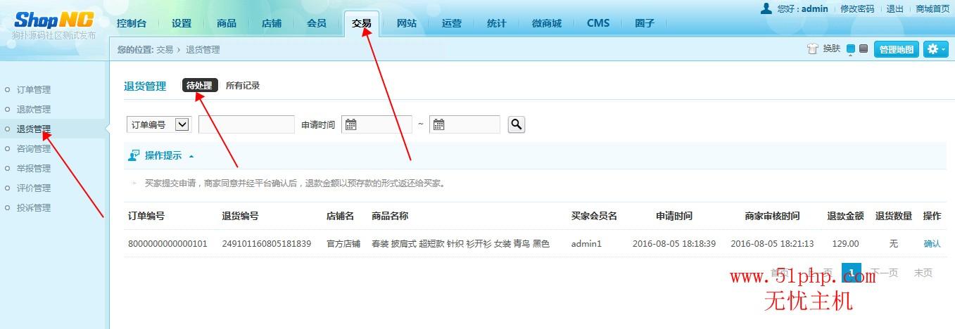 shopnc后台功能之退货管理介绍