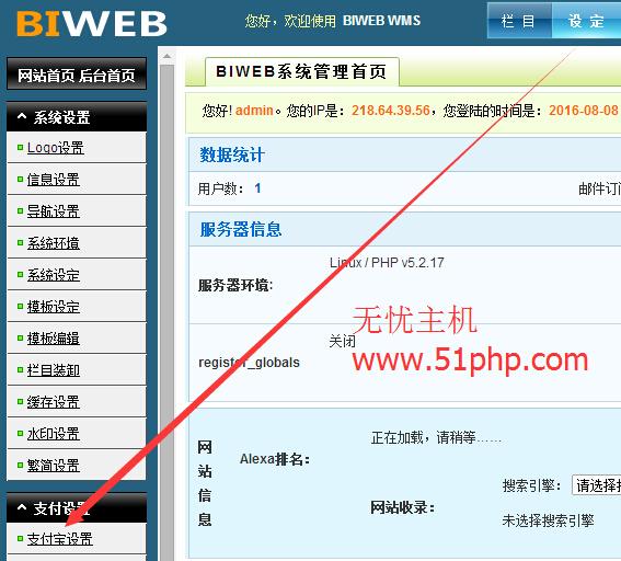 biweb后台功能之支付宝设置介绍