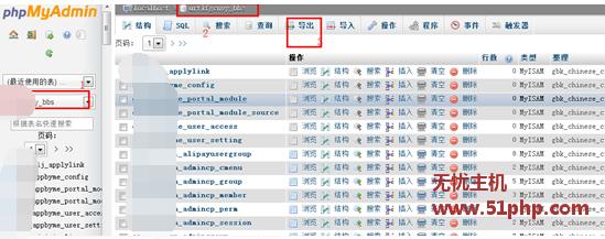 biweb完美替换域名的详细方法