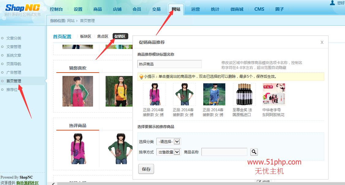 shopnc后台功能之首页促销区管理介绍