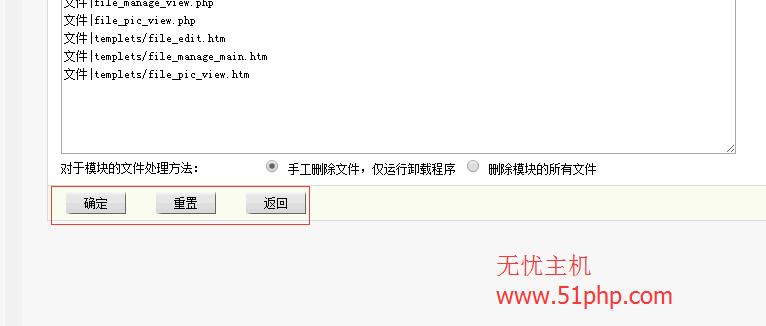 dedecms后台功能按键图片不显示的原因以及解决方法