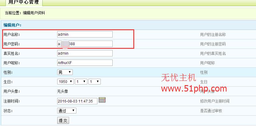 25 biweb后台用户系统之用户中心管理介绍