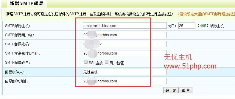 28 biweb的SMTP邮局设定使用说明