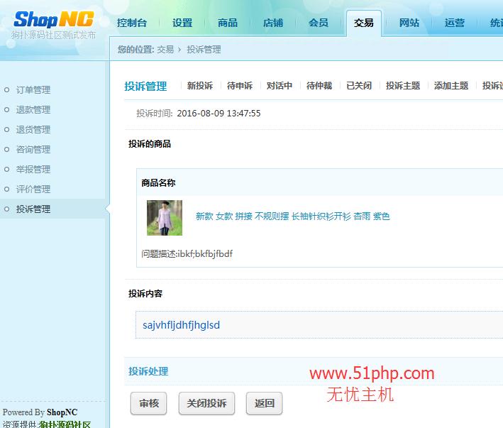 29 shopnc后台功能之投诉管理介绍