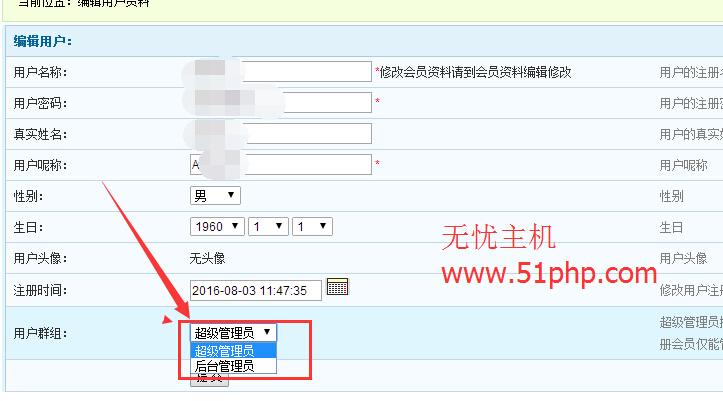 biweb后台用户系统之用户中心管理介绍
