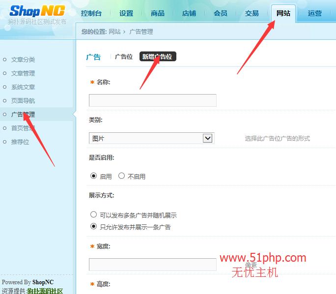 35 shopnc后台功能之广告管理介绍