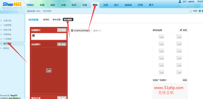 36 shopnc后台功能之首页板块区管理介绍