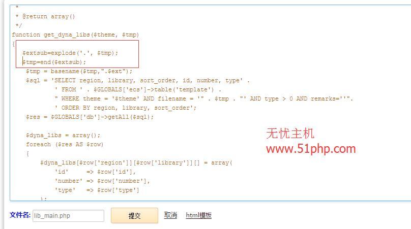 41 ecshop在php5.3环境下安装模板出现includes/lib main.php on line 1329错误提示的解决方法