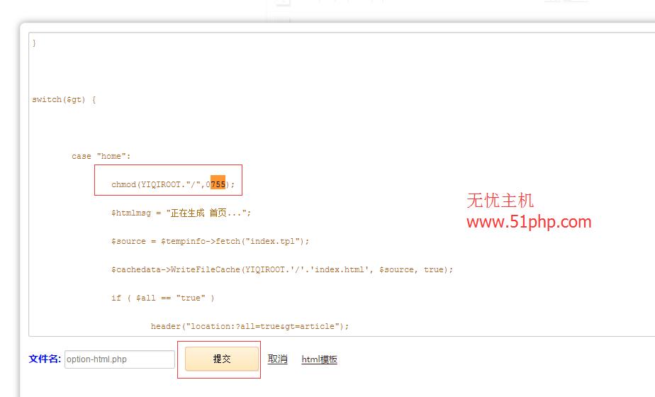 41 易企cms(yiqicms)后台一键生成首页出现500错误解决方法