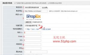 11 300x184 shopex后台功能之基本设置功能介绍