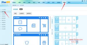 116 300x154 shopnc后台功能介绍  cms首页管理